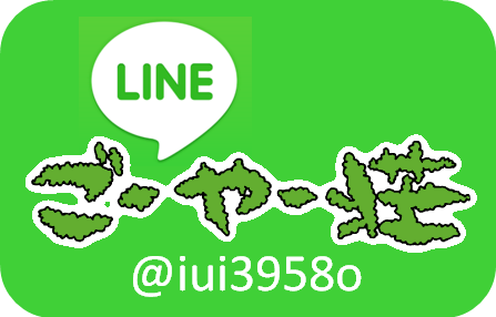 LINEgoyah.png(26454 byte)