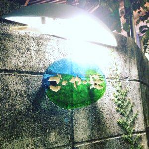 沖縄市の古民家民宿ごーやー荘の琉球ガラスの表札。ホテルとは違った宿泊スタイルで沖縄旅行を楽しむ。