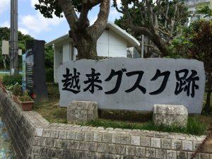 沖縄市の古民家民宿ごーやー荘から近いグスク跡。下町散歩でホテルとは違った宿泊スタイルで沖縄旅行を楽しむ。