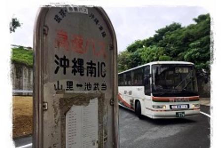 高速バス停送迎