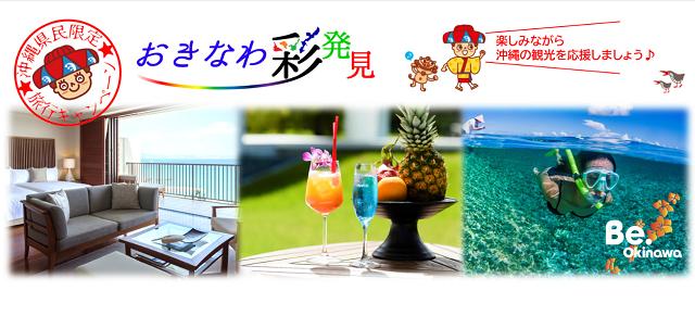 ごーやー荘版「おきなわ彩発見キャンペーン」で宿泊。地元沖縄の魅力を再発見しませんか