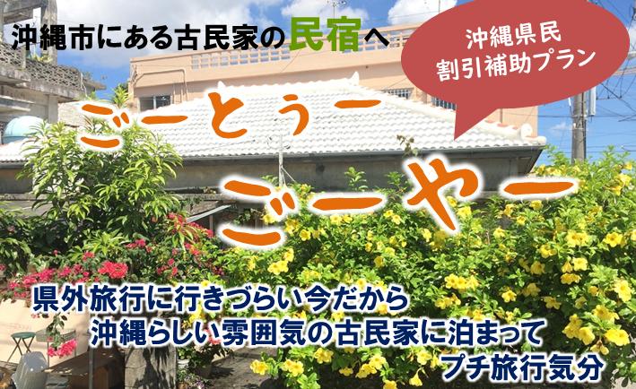 「おきなわ彩発見キャンペーン」予約サイトでのクーポン取得方法