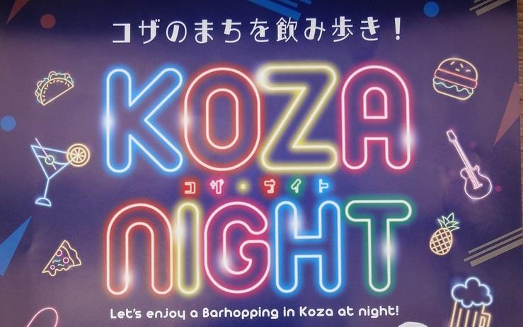 1000円から楽しむ「KOZA NIGHT」情報。おしゃれに楽しむ2月の沖縄の夜。