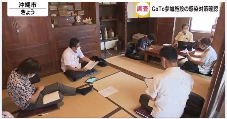 Gotoトラベルキャンペーン参加宿泊施設の感染拡大防止対策調査を受けました。