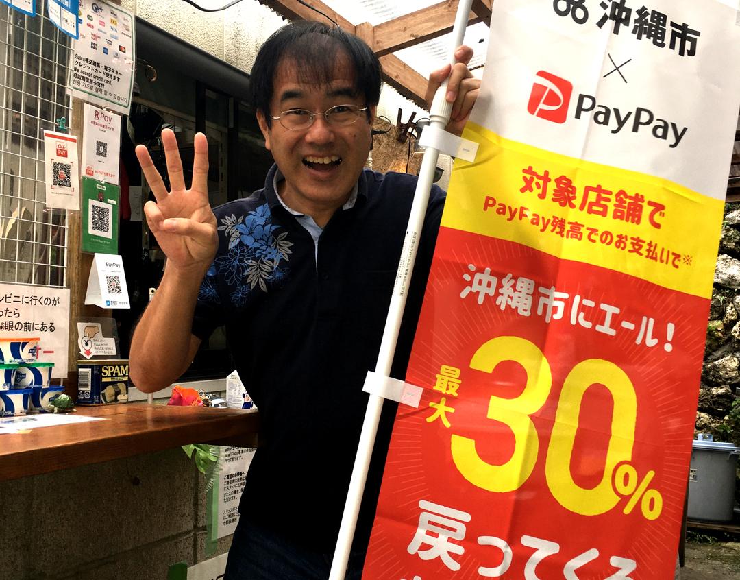 旅行者も対象に。沖縄市でPayPayを利用すると30%還元の「沖縄市にエール!」が始まります。Goto併用可能。