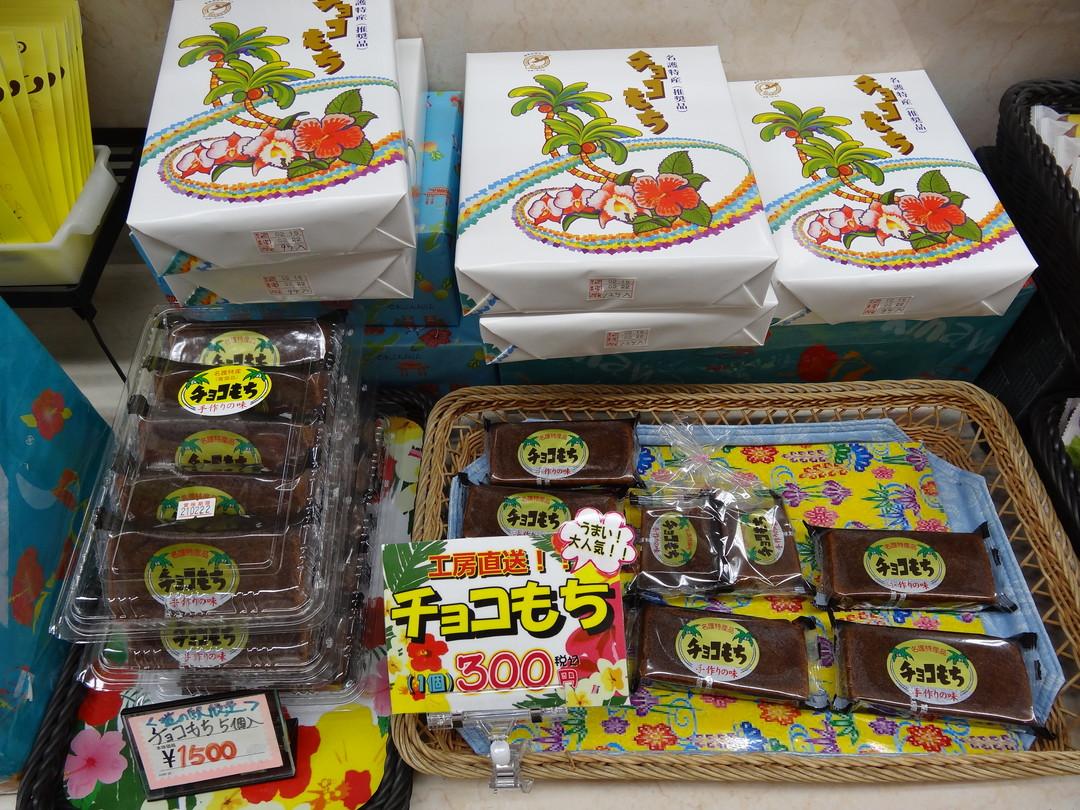 沖縄のおみやげ事業者を救ってください。「目利きの秀さん」で道の駅許田(きょだ)やんばる物産を販売