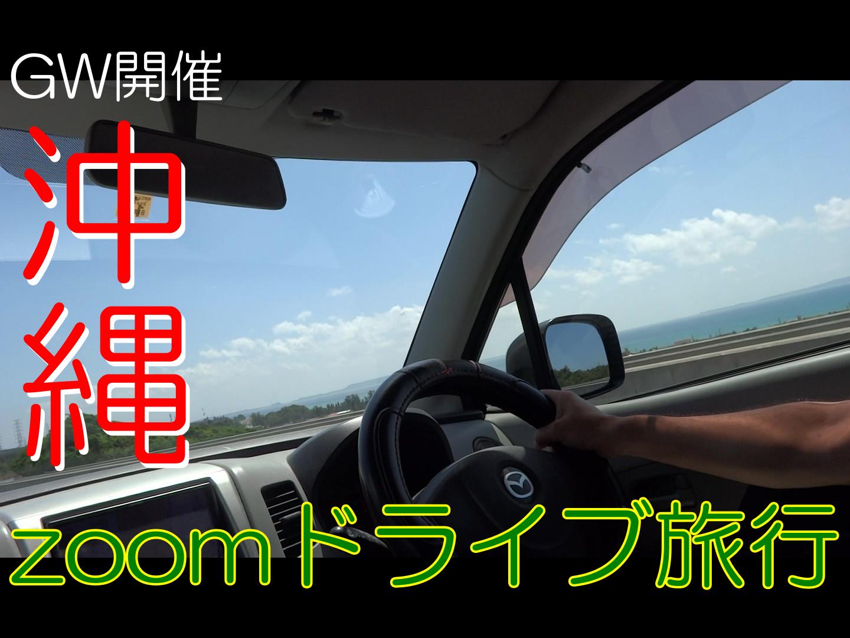 沖縄zoomドライブ旅行 開催決定!GW期間 5/2・4日